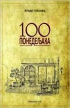100 PONEDELJAKA