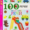 100 REČI - MOJE PRVE REČI