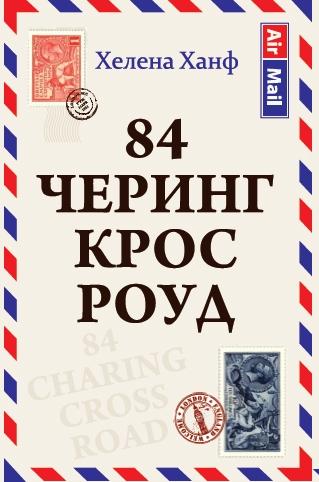 84 ČERING KROS ROUD
