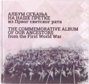 ALBUM SEĆANJA NA NAŠE PRETKE IZ PRVOG SVETSKOG RATA / THE COMMEMORATIVE ALBUM OF OUR ANCESTORS FROM THE FIRST WORLD WAR