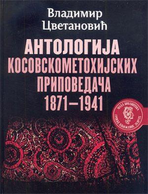 ANTOLOGIJA KOSOVSKO-METOHIJSKIH PRIPOVEDAČA 1871-1941