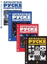 ANTOLOGIJA MODERNE RUSKE PRIČE
