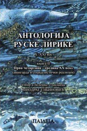 ANTOLOGIJA RUSKE LIRIKE X - XXI VEK KNJIGA 2