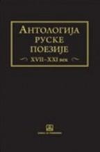 ANTOLOGIJA RUSKE POEZIJE - XVII-XXI VEK