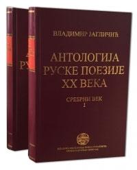 ANTOLOGIJA RUSKE POEZIJE XX VEKA (I-II) - Srebrni vek