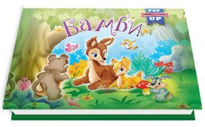 BAMBI, POP-UP