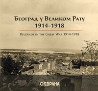 BEOGRAD U VELIKOM RATU 1914-1918 - BELGRADE IN THE GREAT WAR 1914-1918