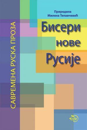 BISERI NOVE RUSIJE - Savremena ruska proza