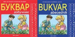 BUKVAR AZB - ABC