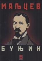 BUNJIN (1870-1953) - ODLOMCI