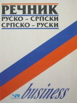 BUSINESS REČNIK - RUSKO-SRPSKI / SRPSKO-RUSKI