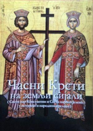 ČASNI KRSTI NA ZEMLJI SIJALI