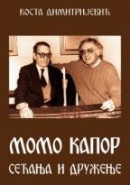 MOMO KAPOR – sećanja i druženje