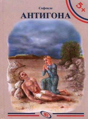 ANTIGONA
