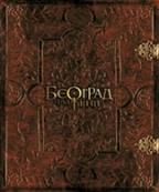 BEOGRAD - GRAD TAJNI [luksuzno izdanje]