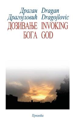 DOZIVANJE BOGA (Invoking God)