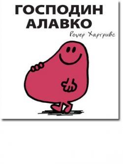 GOSPODIN ALAVKO