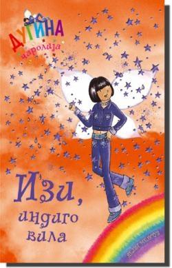 IZI, INDIGO VILA - Dugina čarolija 6