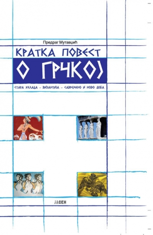 KRATKA POVEST O GRČKOJ