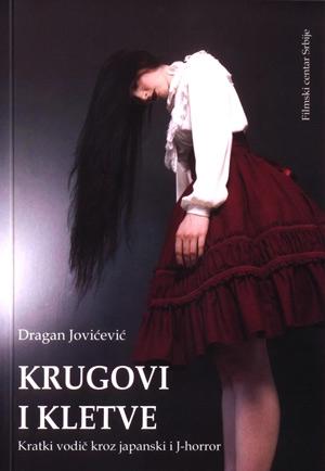 KRUGOVI I KLETVE: kratki vodič kroz japanski i J-horror