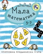 MALA MATEMATIKA - 2006