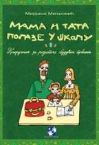 MAMA I TATA POLAZE U ŠKOLU