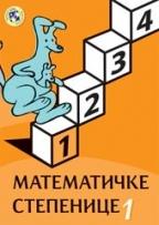 MATEMATIČKE STEPENICE 1 - RADNI LISTOVI