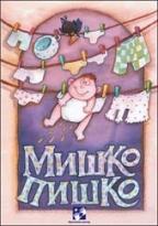MIŠKO PIŠKO
