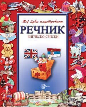 MOJ PRVI ILUSTROVANI ENGLESKO-SRPSKI REČNIK