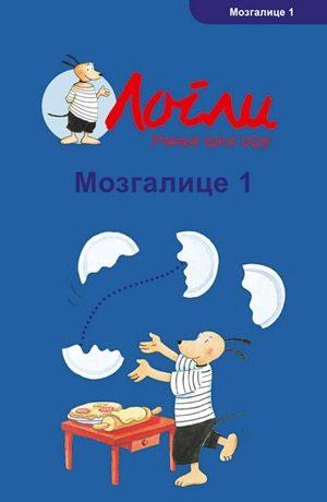 MOZGALICE 1 - Vežbe koncentracije