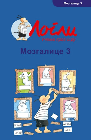 MOZGALICE 3 - Vežbe koncentracije