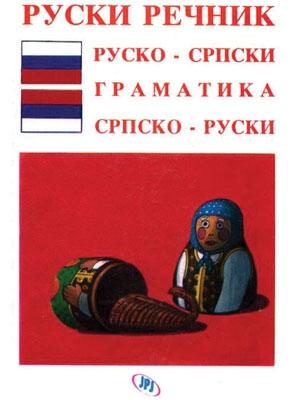 REČNIK - RUSKI