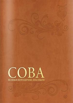 SOVA - Veliki porodični leksikon