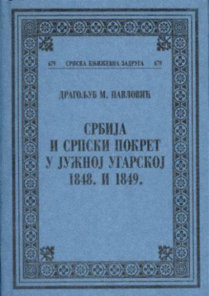 SRBIJA I SRPSKI POKRET U JUŽNOJ UGARSKOJ 1848. I 1849.