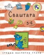 SVAŠTARA - 2006