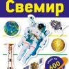 SVEMIR - Enciklopedija s nalepnicama