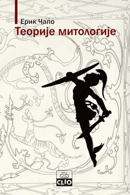 Teorije mitologije