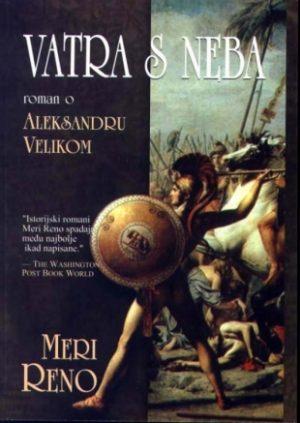 VATRA S NEBA - ROMAN O ALEKSANDRU VELIKOM