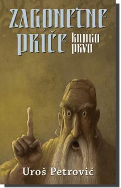 ZAGONETNE PRIČE - knjiga prva