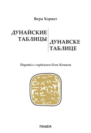 DUNAVSKE TABLICE - ДУНАЙСКИЕ ТАБЛИЦЫ