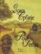 DUŠA SRBIJE - THE SOUL OF SERBIA