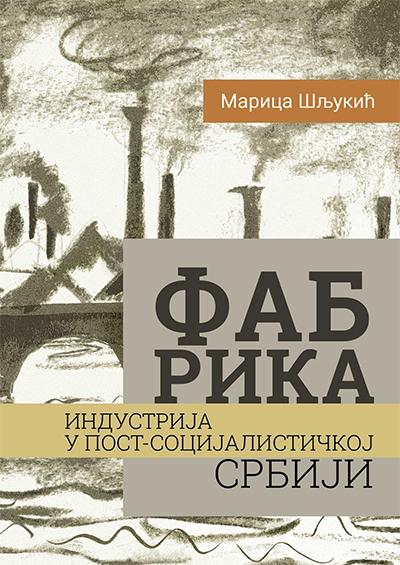 FABRIKA: INDUSTRIJA U POST-SOCIJALISTIČKOJ SRBIJI