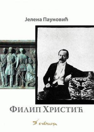 FILIP HRISTIĆ: DRŽAVNIK, DIPLOMATA I PRVI SRPSKI ANGLOFIL 1819-1905