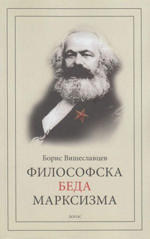 FILOSOFSKA BEDA MARKSIZMA