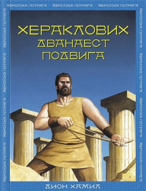 HERAKLOVIH DVANAEST PODVIGA