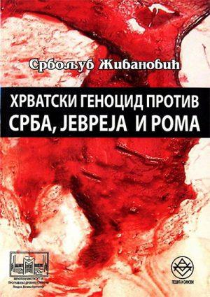 HRVATSKI GENOCID