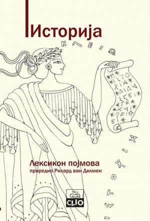 ISTORIJA - LEKSIKON POJMOVA