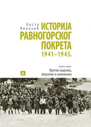 ISTORIJA RAVNOGORSKOG POKRETA 1