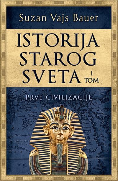 ISTORIJA STAROG SVETA – I TOM: PRVE CIVILIZACIJE