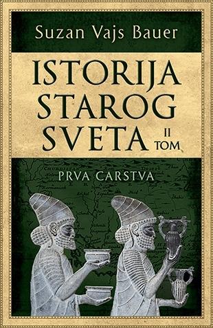 ISTORIJA STAROG SVETA – II TOM: PRVA CARSTVA